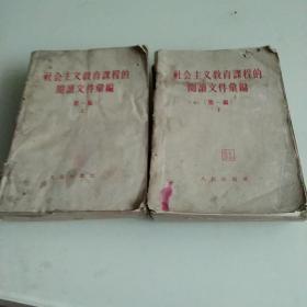 50年代  社会主义教育课程的阅读文件汇编 全二册合售 如图