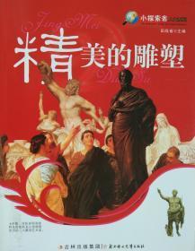 精美的雕塑 童书 田战省主编 北方妇女儿童出版社 正版
