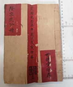 民国27年隆字号分册