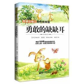 西顿动物记.彩色绘本馆 勇敢的缺缺耳 西顿 9787514609561 中国画报 正版图书