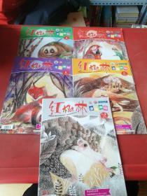 红树林(童趣画报)2020年1-2(合刊)、3、4、5、6期共5本合售