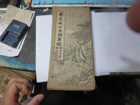 民国旧书1730-4  民国经折装字帖 《赵文敏公大同玉经》