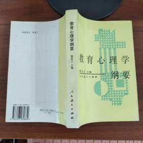 教育心理学纲要 韩进之主编 人民教育出版社