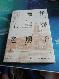 漫步上海老房子(作者吴飞鹏签名本)