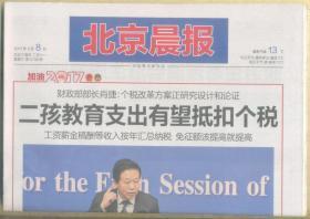 北京晨报 2017年3月8日【原版生日报】