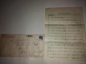 中国考古学家赵养锋信札