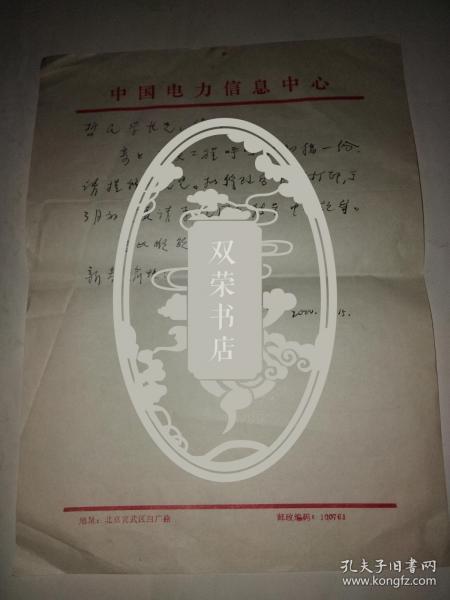 陆钦侃,我国水利水电与防洪专家陆钦侃信札(没封)