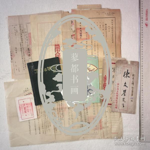 杭州师大先贤-陈友琴聘书登记表1份3页。