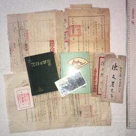 杭州师大先贤-陈友琴解放初期于杭州军管会等票证1组。