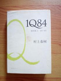 1084 BOOK 1(4月----6月)精裝