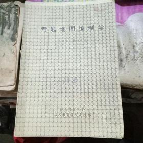 专题地图编制学  马耀峰 杨凯元