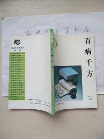中医书--百病千方(都是各科药方)