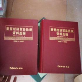 重要经济贸易法规资料选编1986—1992 上下册(破损)