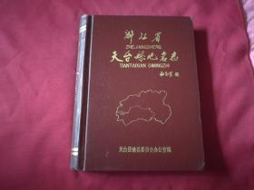 浙江省天台县地名志,16开552页精装本,带插图照片等,书影如一