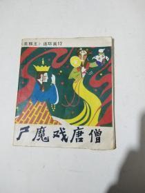 尸魔戏唐僧(吉林版大开本《美猴王》连环画之12)82年8月一版一印