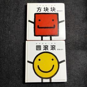 【2册合售※童书绘本】形状游戏一起玩(2册全):圆滚滚+方块块 硬精装童书绘本 9787556001477