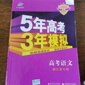 曲一线 2018 B版 5年高考3年模拟 高考语文(浙江专用)