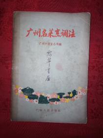 稀缺经典丨广州名菜烹调法(1957年版)内收广州名菜380余种,存世量稀少!详见描述和图片