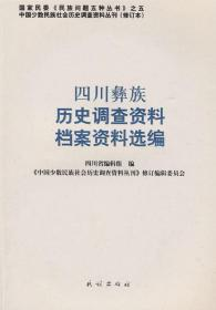 四川彝族历史调查资料档案资料选编