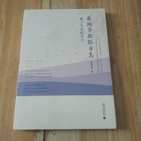 亲近母语·薛瑞萍班级日志:教6年级的日子