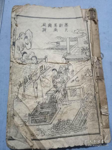 民国东周列国志24——27卷合订