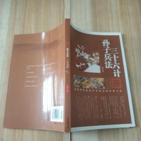 孙子兵法三十六计(10.5 元包邮,新疆西藏除外)