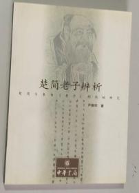 楚简老子辨析 大32开 平装本 易振环 著 中华书局出版社 2001年1版1印 私藏 9.5品