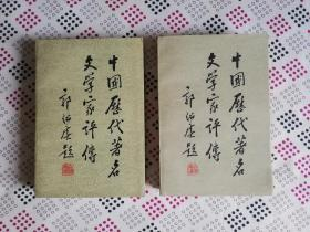中国历代著名文学家评(1一2卷)(西二下)