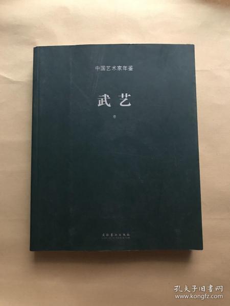 中国艺术家年鉴 武艺 签名本