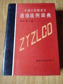中国人民解放军战役战例词典