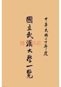 【复印件】国立武汉大学一览