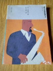 爵士乐群英谱2