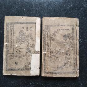 宣统元年注释唐著写信必读。八册合订两册全。