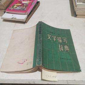 文学描写辞典  小说部分  下