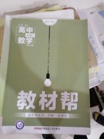 天星教育/2016 教材帮 必修5 数学 RJA (人教A)
