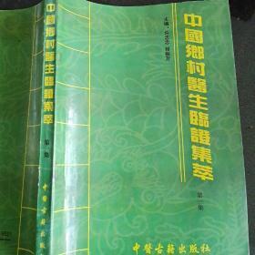 中国乡村医生临证集萃