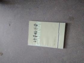 计量经济学   (日)辻村江太郎