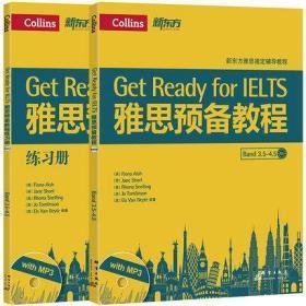 正版二手 新东方 雅思预备教程+练习册全二册 附盘 群言出版社 9787519302757