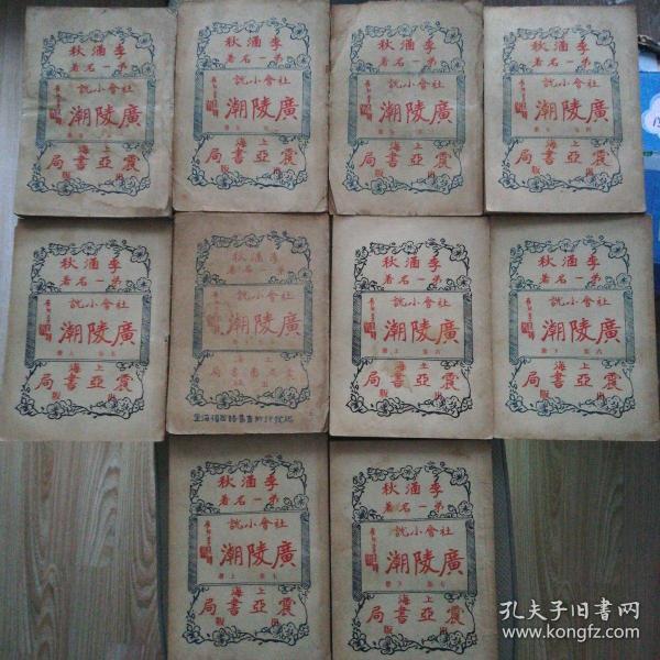 广陵潮 李涵秋第一名著社会小说民国22年上海震亚书局版一到七集共10本少见书品好孔网最低价