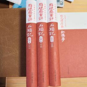 红楼梦古抄本丛刊:脂砚斋重评石头记影印本1-3(己卯本全3册)(精)
