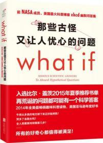 正版二手 那些古怪又让人忧心的问题 what if 朱君玺  译 北京联合出版公司 9787550248083