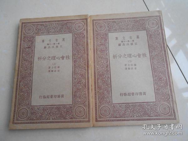 民国二十二年(社会心理学之分析)两册全