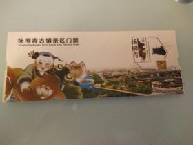 门票  杨柳青古镇门票  ――杨柳青博物馆 门票一张