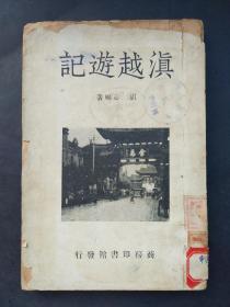 民国原版《滇越游记》