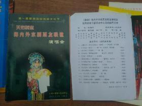 婺源文化节海内外京剧票友联谊演唱会节目单(夹带一份)