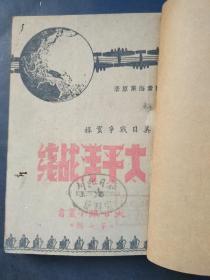 民国原版大公报小丛书《太平洋战线》上