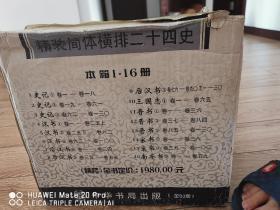 简体横排二十四史中华书局