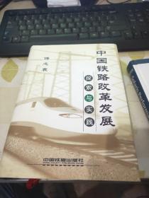 中国铁路改革发展探索与实践 中国工程院院士铁道部部长 傅志寰 签赠本 32开精装   J