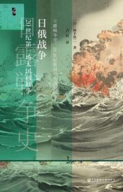 日俄战争:20世纪第一场大国间战争