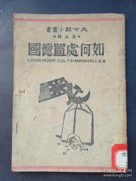 民国原版大公报小丛书《如何处置德国》